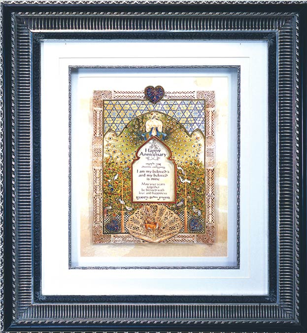 Judaica 3D framed art