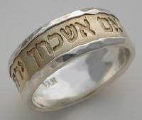 'Ani Le'Dodi Ve'Dodi Li'' Jewish wedding gold Band