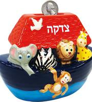 Child's Noah's Ark Tzedakah Box
